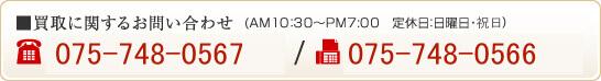買取に関するお問い合わせ(AM11:00~PM7:30 定休日:日曜日) tel.075-741-8858 /   fax.075-741-8859